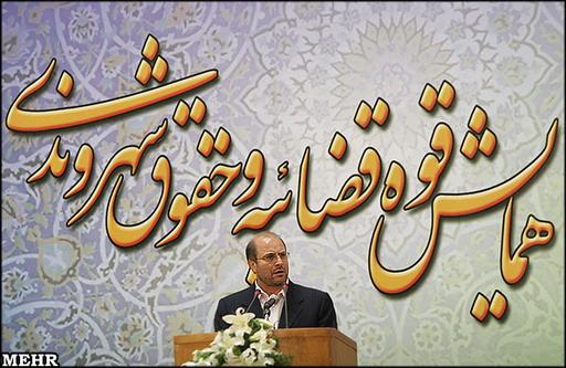 سخنرانی قالیباف در همایش قوه قضاییه و حقوق شهروندی